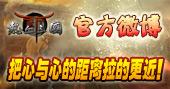 新热血三国官方微博