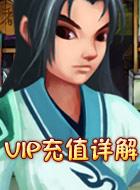 神仙道VIP充值详解
