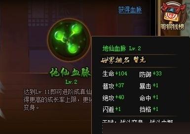 神仙道11111111