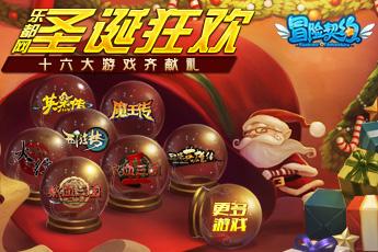 冒险契约圣诞狂欢