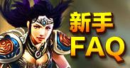 武易新手FAQ