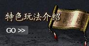 三国魂特色玩法介绍