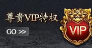 三国魂尊贵VIP特权