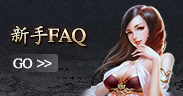 三国魂新手FAQ