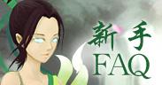 仙侠道新手FAQ