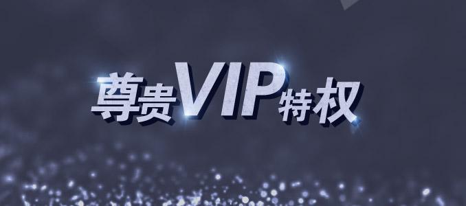 纹章觉醒VIP尊贵特权