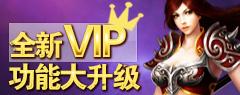 热血三国2全新VIP功能大升级
