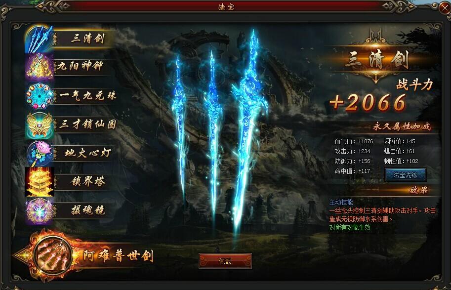 莽荒纪法宝-三清剑