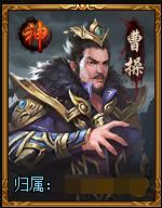 热血三国3神将——曹操