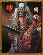 热血三国3神将——周瑜