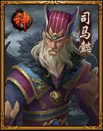 熱血三國3神將——司馬懿