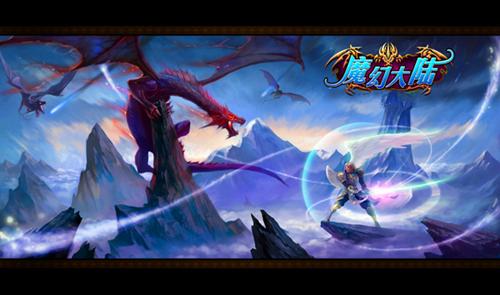 网页游戏:魔幻大陆