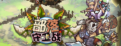 网页游戏:部落守卫战