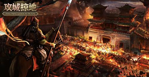 网页游戏:攻城掠地