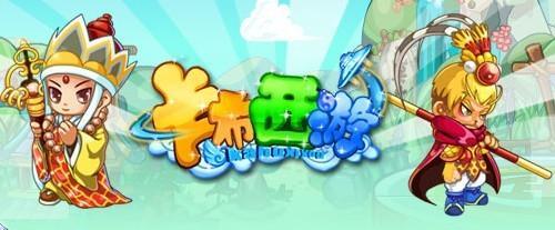 网页游戏:卡布西游
