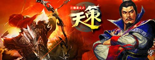 网页游戏:三国演义之天策