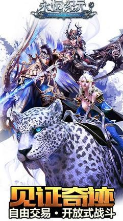 3D魔幻RPG手游《永恒纪元:戒》