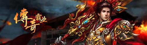 网页游戏:传奇霸业