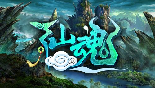 网页游戏:仙魂