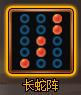 <a target='_blank' class='badge' href=http://sg3.ledu.com/>热血三国3</a>阵型长蛇阵