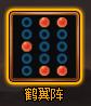 热血三国3阵型鹤翼阵