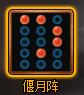 热血三国3阵型偃月阵