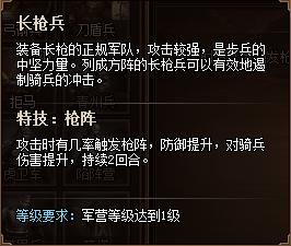 <a target='_blank' class='badge' href=http://sg3.ledu.com/>热血三国3</a>兵种特技