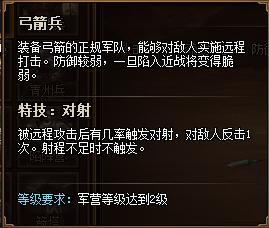 热血三国3兵种特技
