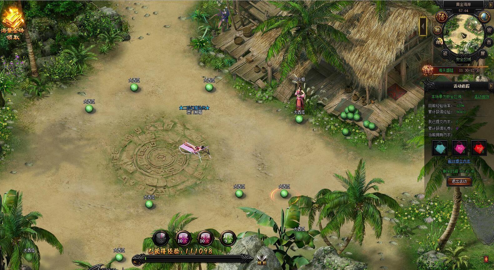 蓝月传奇游戏截图:黄金海岸