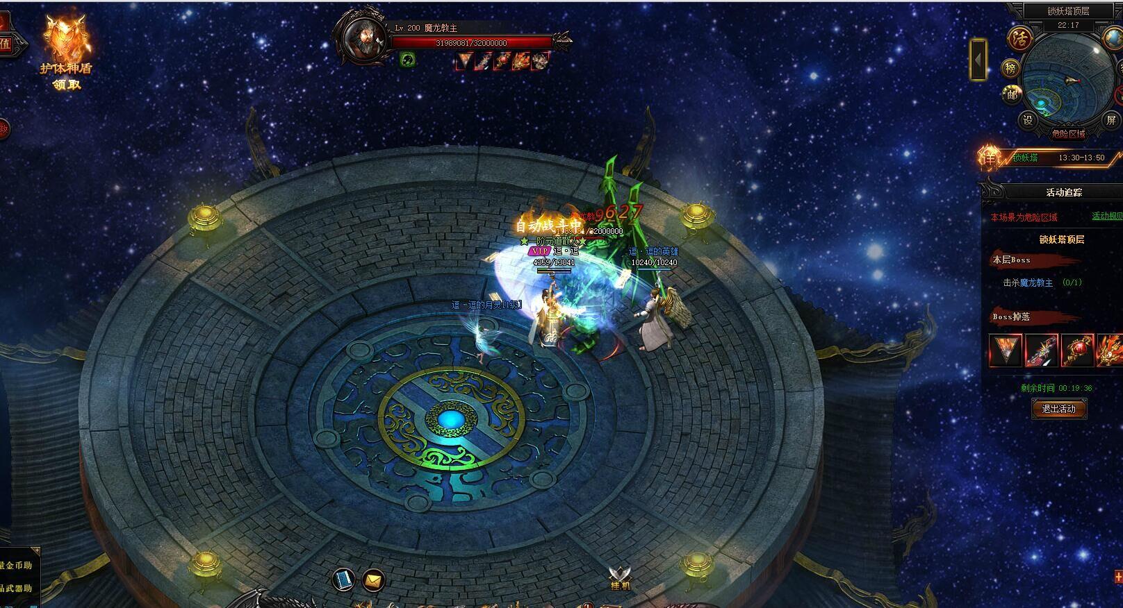 蓝月传奇游戏截图:锁妖塔顶层