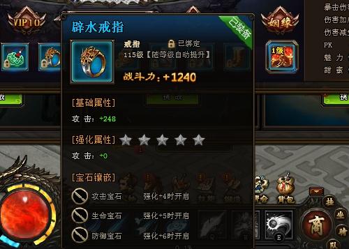 剑雨江湖传说套装升级详解