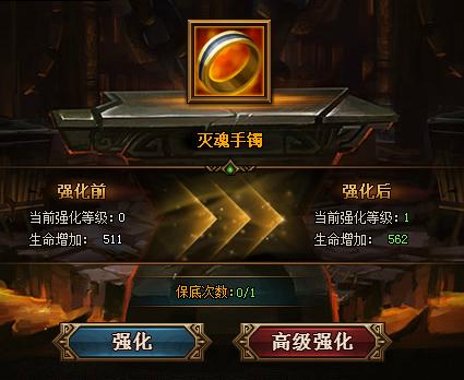 <a target='_blank' class='badge' href=http://sg3.ledu.com/>热血三国3</a>装备强化保底