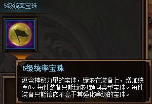 <a target='_blank' class='badge' href=http://sg3.ledu.com/>热血三国3</a>宝珠属性