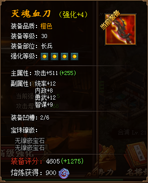 <a target='_blank' class='badge' href=http://sg3.ledu.com/>热血三国3</a>装备强化效果