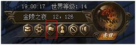 详解<a target='_blank' href=http://jyyx.ledu.com/><u>乐都锦衣夜行</u></a>组队系统