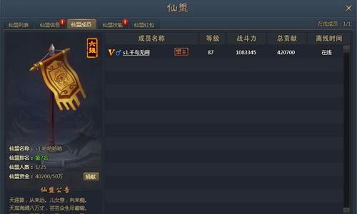 青云志仙盟成员