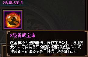 热血三国3之8级勇武宝珠属性