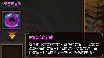 热血三国3之8级智谋宝珠属性