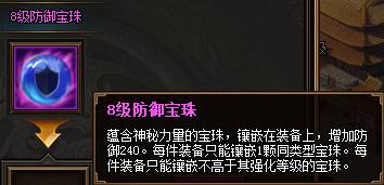 热血三国3之8级防御宝珠属性