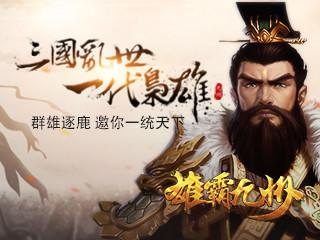 网页游戏:雄霸九州