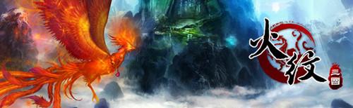 网页游戏:火纹三国