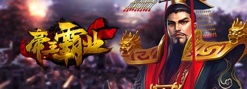 网页游戏:帝王霸业