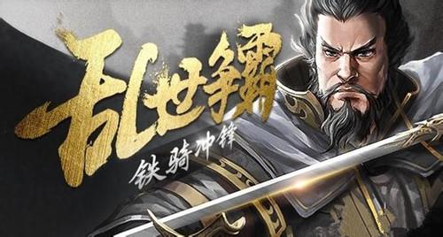 网页游戏:铁骑冲锋