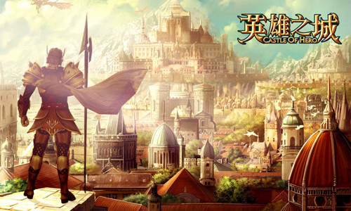 网页游戏:英雄之城