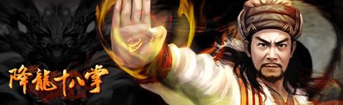 十大好玩的武侠类网页游戏:降龙十八掌