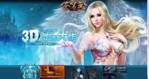最好玩的网页游戏前十名:苍穹变