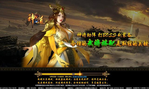 最新网页游戏排行榜:神道