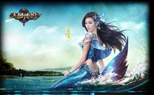 最新网页游戏排行榜:人鱼传说