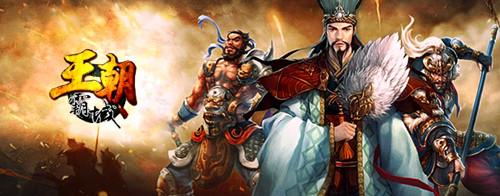 最受关注网页游戏排行榜:王朝霸域