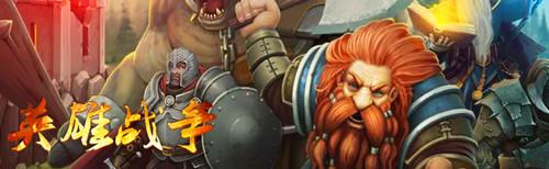 玩家最爱页游排行榜:英雄战争